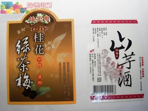 食品商標標籤貼紙